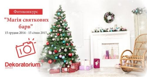 Визначено переможців новорічно-різдвяного фотоконкурсу від журналу «Dekoratorium»