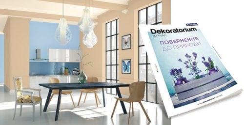 Журнал «Dekoratorium» – в оновленому дизайні
